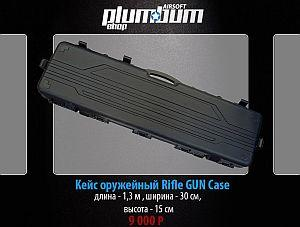 Кейс оружейный Rifle GUN Case - фото1