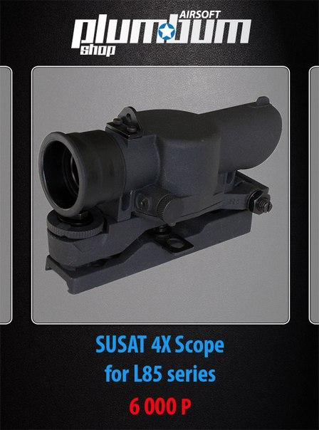 Прицел SUSAT 4X Scope For L85 Series - фото